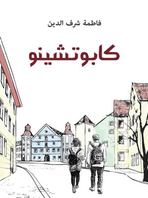 cover image of كابوتشينو