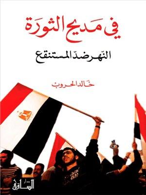 cover image of في مديح الثورة: النهر ضدّ المستنقع