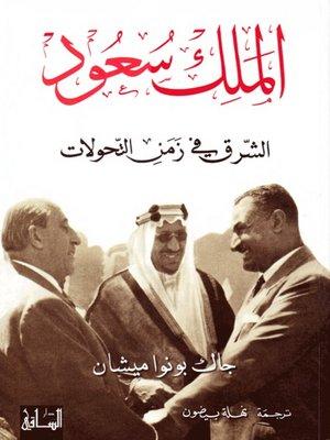 cover image of الملك سعود: الشرق في زمن التحولات