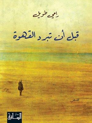 cover image of قبل أن تبرد القهوة