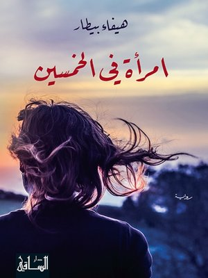 cover image of امرأة في الخمسين