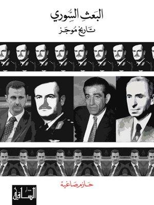 cover image of البعث السوري: تاريخ موجز