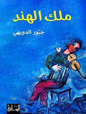cover image of ملك الهند