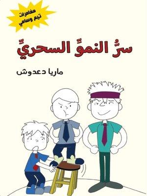cover image of سرّ النمو السحري