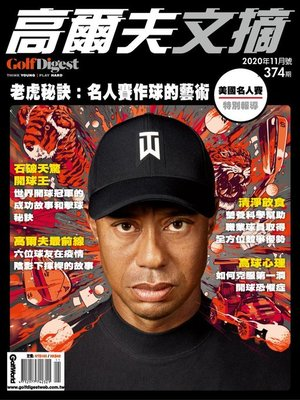 cover image of Golf Digest Taiwan 高爾夫文摘