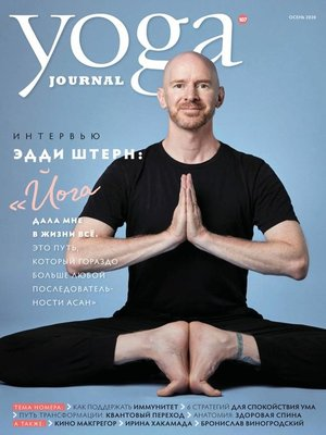 cover image of Yoga Journal Russia