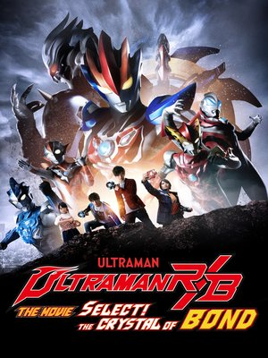 Ultraman R/B the movie