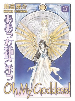 cover image of Oh My Goddess!, Volume 17