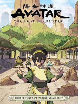 cover image of Toph Beifong's Metalbending Academy
