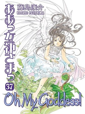 cover image of Oh My Goddess!, Volume 24