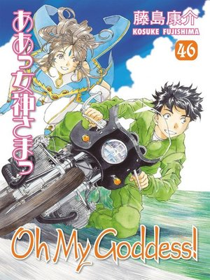 cover image of Oh My Goddess!, Volume 10