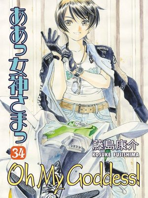cover image of Oh My Goddess!, Volume 12