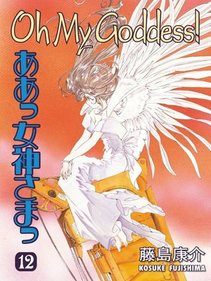 cover image of Oh My Goddess!, Volume 41