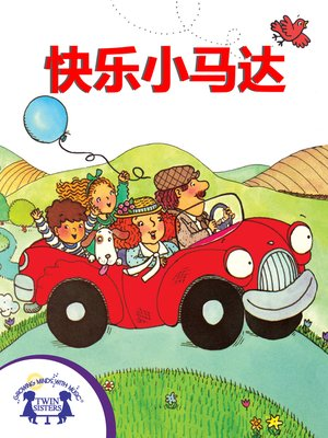 cover image of 快乐小马达