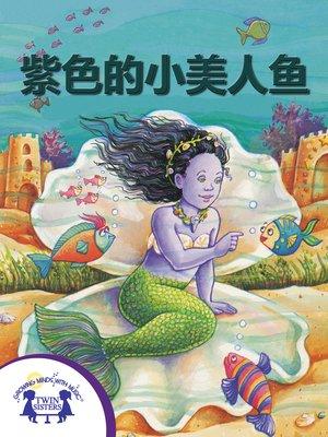 cover image of 紫色的小美人鱼