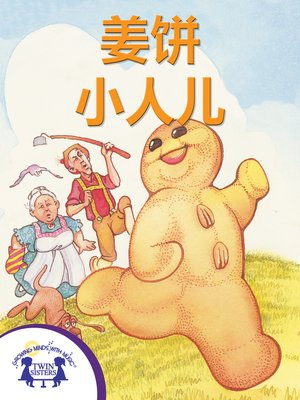 cover image of 姜饼小人儿