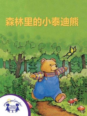 cover image of 森林里的小泰迪熊