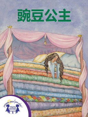 cover image of 豌豆公主