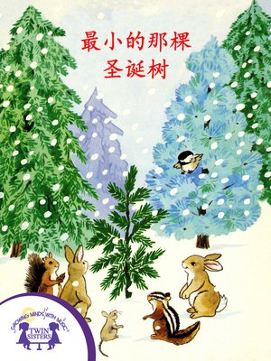 cover image of 最小的那棵圣诞树