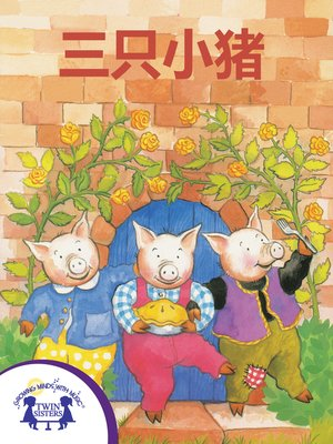 cover image of 三只小猪