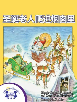 cover image of 圣诞老人爬进烟囱里