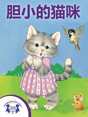 cover image of 胆小的猫咪