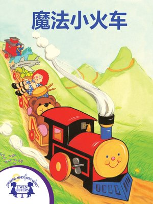cover image of 魔法小火车