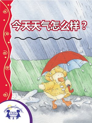 cover image of 今天天气怎么样?