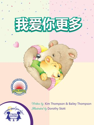 cover image of 我爱你更多