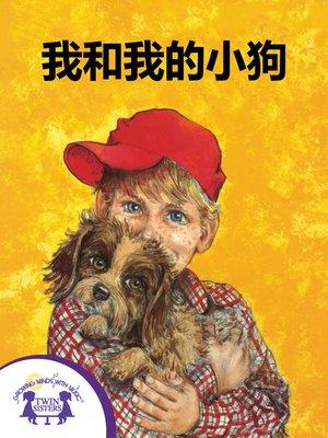 cover image of 我和我的小狗