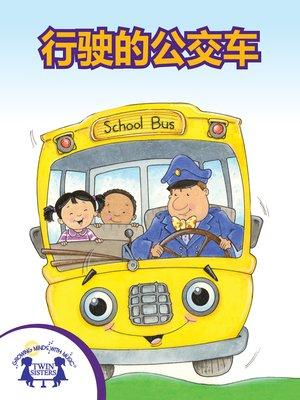 cover image of 行驶的公交车