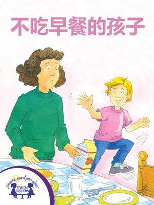 cover image of 不吃早餐的孩子