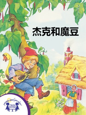 cover image of 杰克和魔豆