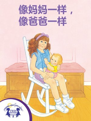 cover image of 像妈妈一样,像爸爸一样