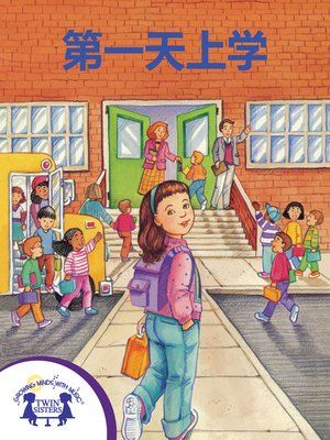 cover image of 上学第一天