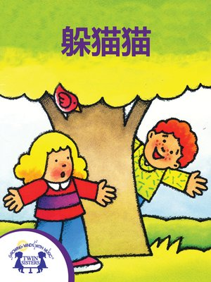 cover image of 躲猫猫