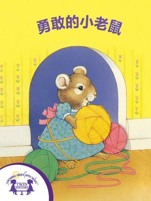 cover image of 勇敢的小老鼠