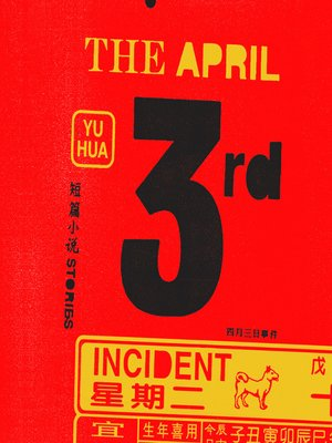 cover image of The April 3rd Incident