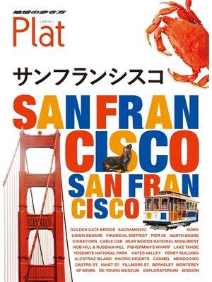 cover image of 地球の歩き方 Plat 25 サンフランシスコ