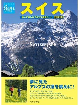 cover image of スイス 歩いて楽しむアルプス絶景ルート 改訂新版