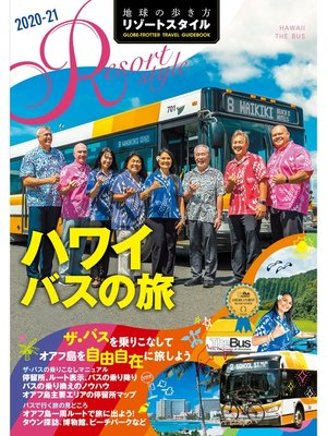 cover image of 地球の歩き方 リゾートスタイル R07 ハワイ バスの旅 2020-2021