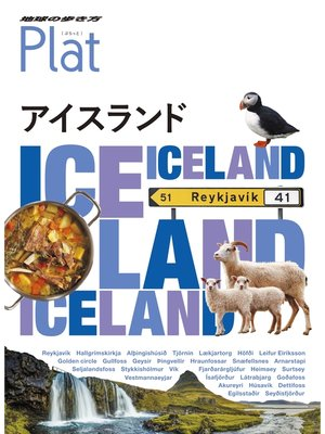 cover image of 地球の歩き方 Plat11 アイスランド