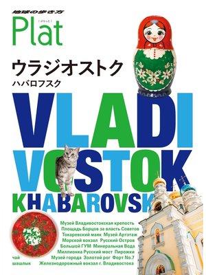 cover image of 地球の歩き方 Plat 17 ウラジオストク ハバロフスク