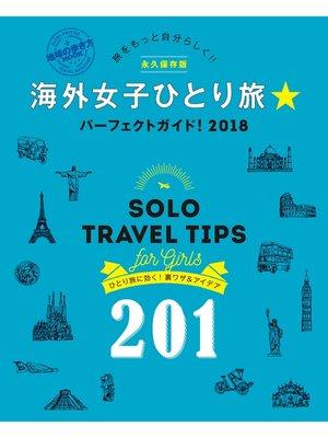 cover image of 地球の歩き方MOOK ハンディ 海外女子ひとり旅☆パーフェクトガイド 2018