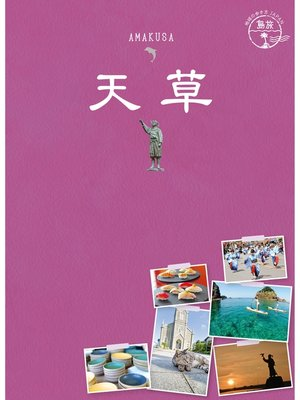 cover image of 島旅 05 天草