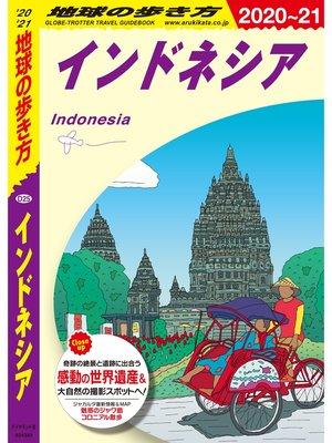 cover image of 地球の歩き方 D25 インドネシア 2020-2021