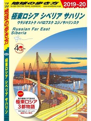 cover image of 地球の歩き方 A32 極東ロシア シベリア サハリン ウラジオストク ハバロフスク ユジノサハリンスク 2019-2020