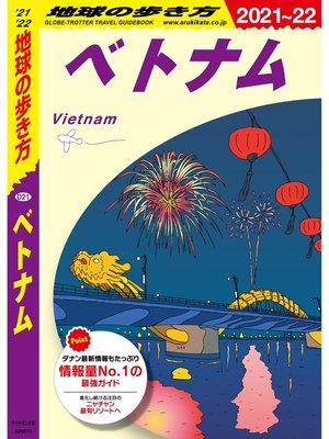 cover image of 地球の歩き方 D21 ベトナム 2021-2022