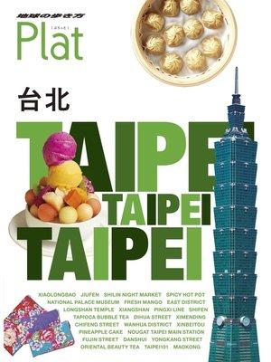 cover image of 地球の歩き方 Plat03 台北