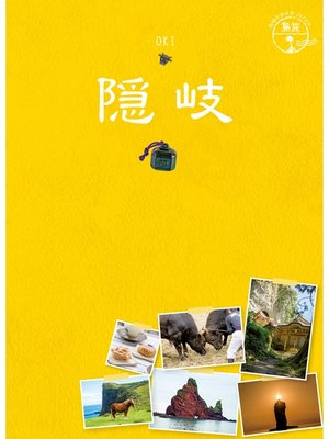 cover image of 島旅 09 隠岐